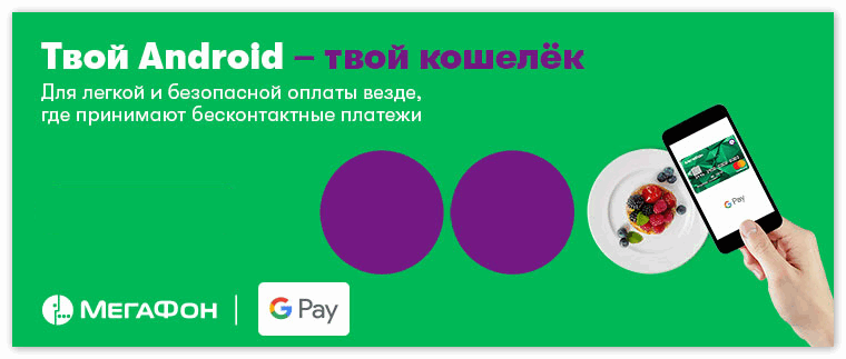 Мегафон Банк в Android Pay
