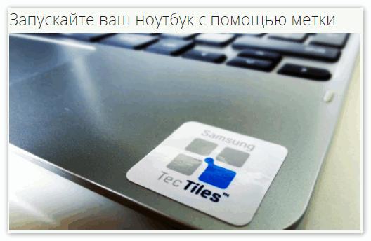 Метка NFC для запуска ноутбука