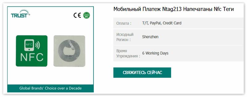 Мобильный платеж Тефп213