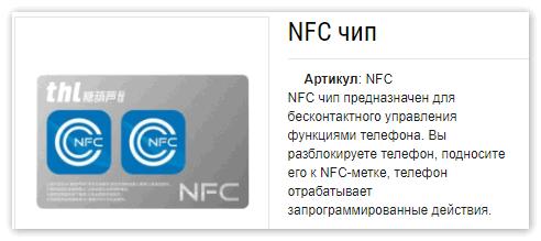 NFC чип характеристики