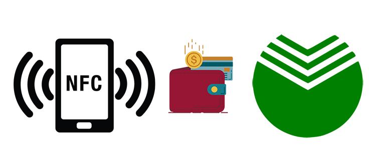 NFC для платежей Сбербанка