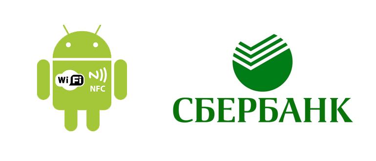 NFC на Android для Сбербанка
