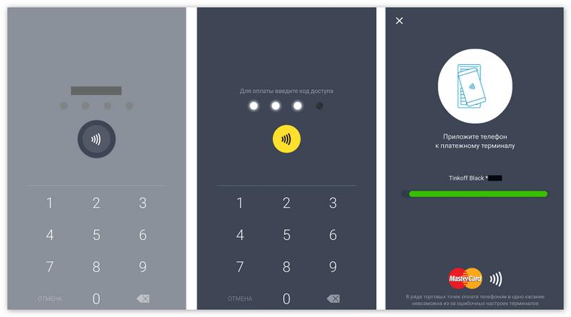 Оплата через смартвон с Android Pay