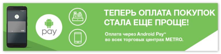 Оплата в метро через Android Pay