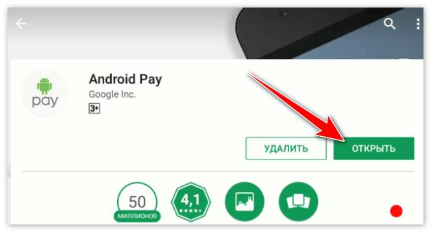 Открыть Андроид Пей