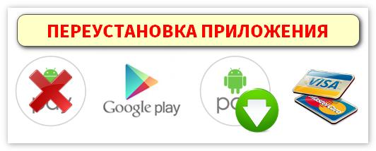 Переустановка приложения Андроид Пей