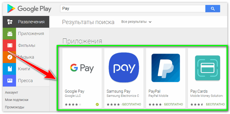 Платежное приложение