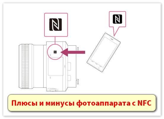 Плюсы и минусы фотоаппарата с NFC