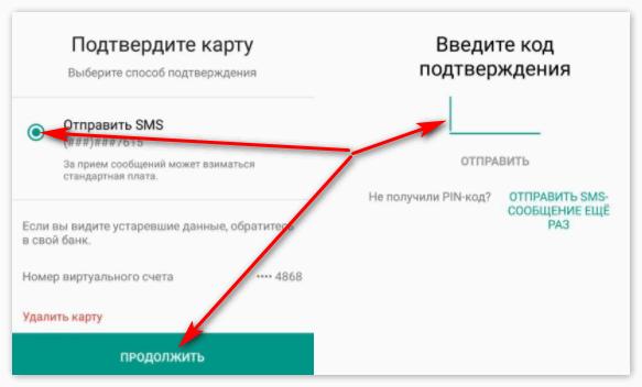 Подтверждение карты в Android Pay