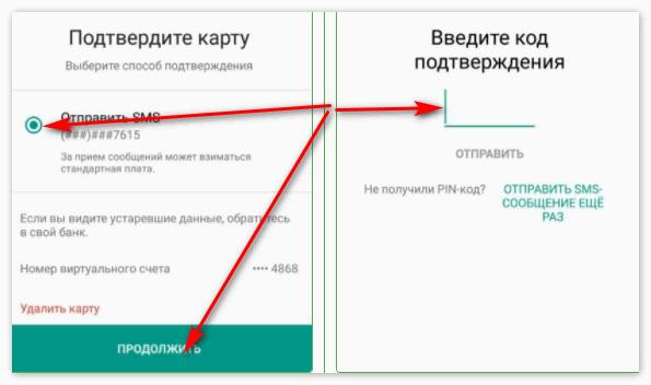 Подтверждение карты в Андроид Пей