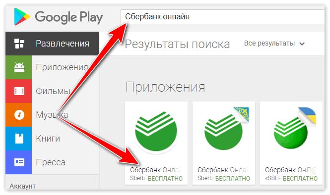Приложение Сбербанк Онлайн в Плей Маркете