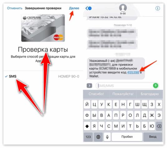 Проверка карты по SMS в Apple Pay