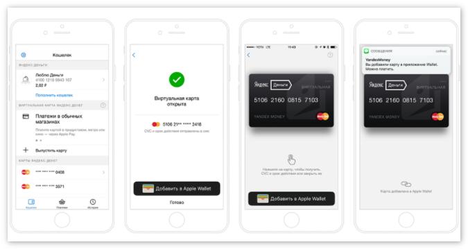 Прямая подвязка Apple Pay через Wallet