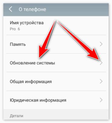 Пункт Обновление системы на телефоне