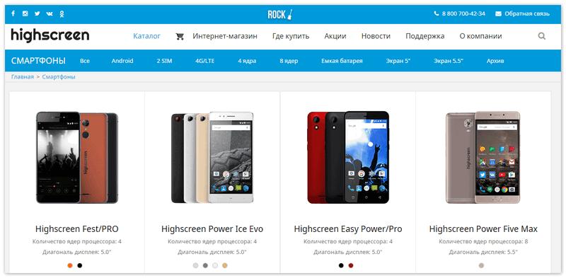 Сайт Официального производителя смартфона