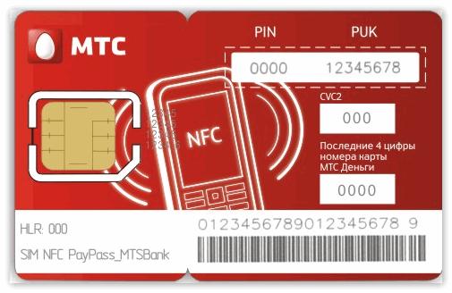 Сим-карта с НФС модулем