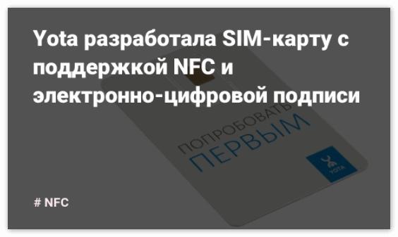 SIM-карты НФС Yota