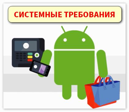 Системные требования для работы приложения Андроид Пей