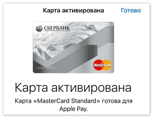 Сообщение карта активирована в Apple Pay