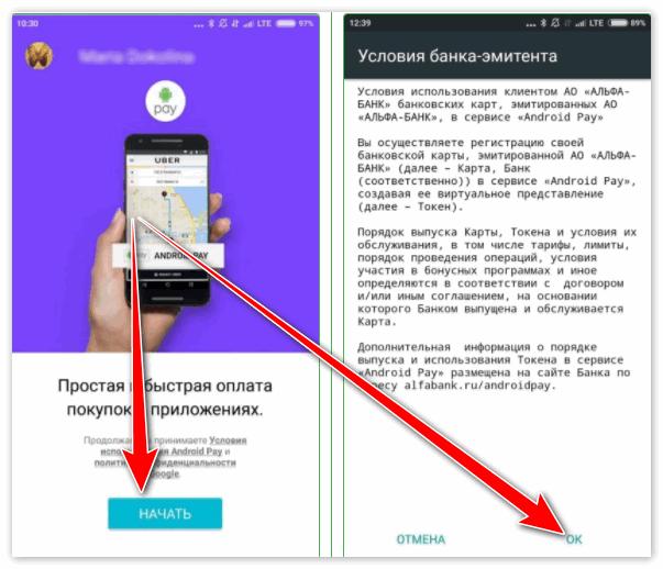 Условия соглашения Андроид Пей