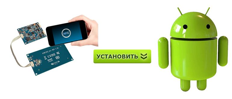 Установить NFC модуль в Android