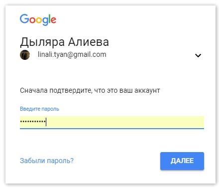 Вход в Андроид Пей