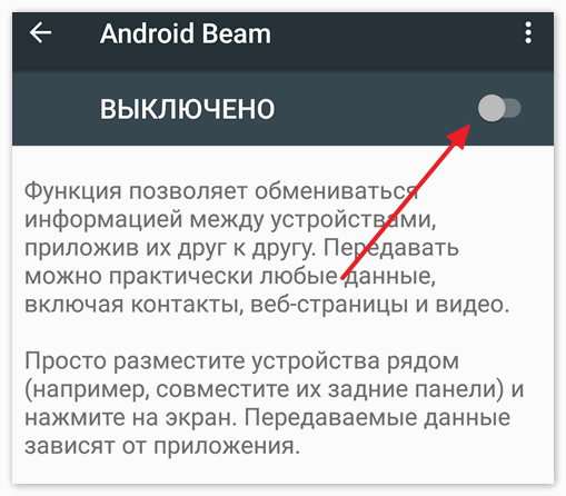 Вкладка Android Beam