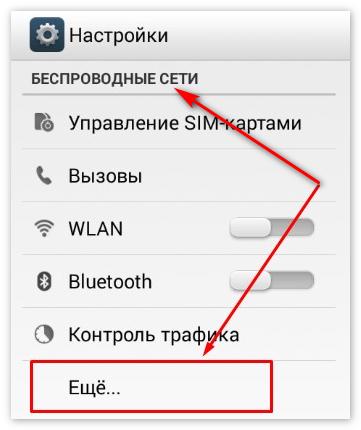 Вкладка Еще в настройках Беспроводные сети