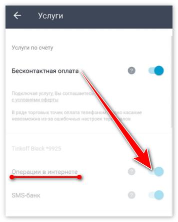 Вкладка Услуги в Андроид Пей