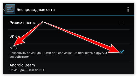 Включение NFC в настройках