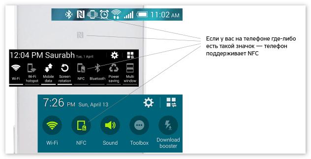 Значок NFC на телефоне