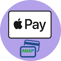 Apple Pay и карта Мир