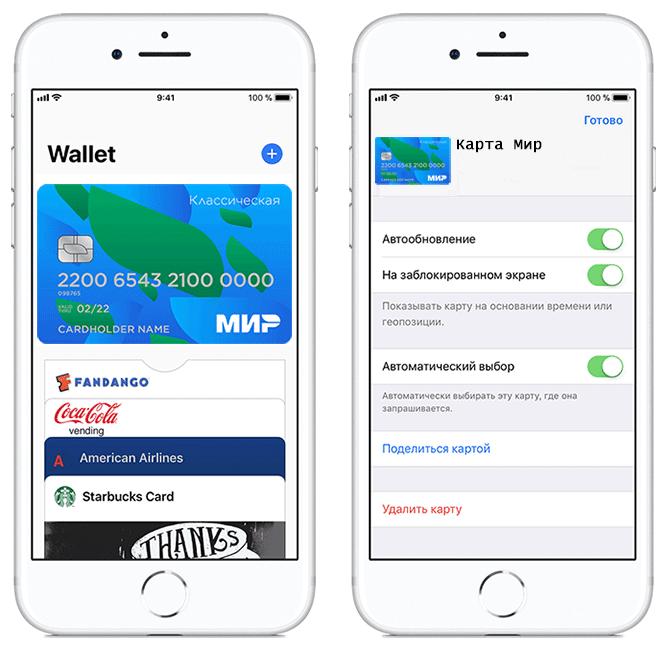 Добавление карты Мир в Apple Pay