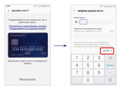 Добавление карты в приложение Самсунг Пей