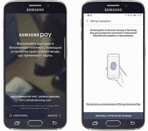 Как использовать Samsung Pay