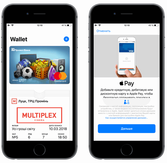 Как установить Apple Pay