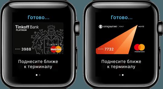 Оплата Apple Pay на умных часах