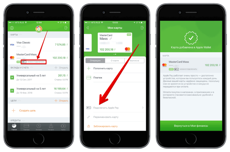 Подключение карты сбербанк в Apple Pay
