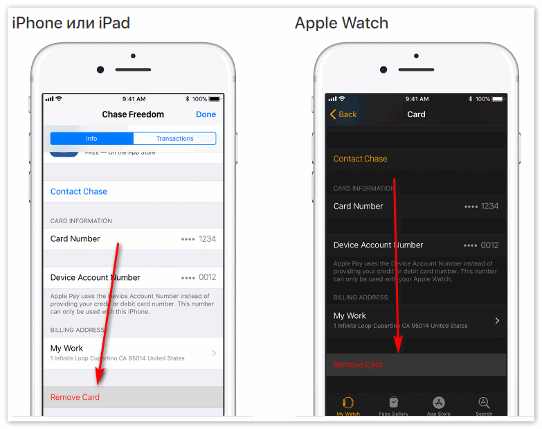 Удаление карты в Apple Pay