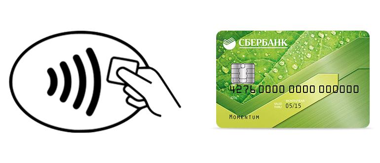 Бесконтактная оплата картой Сбербанка - нюансы работы