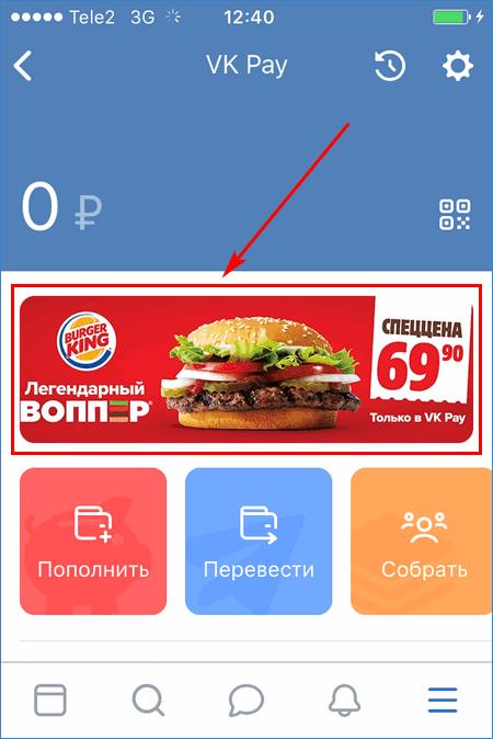 Баннер Burger KING в VK Pay