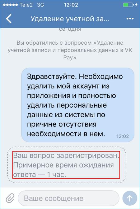 Диалог с агентом VK Pay