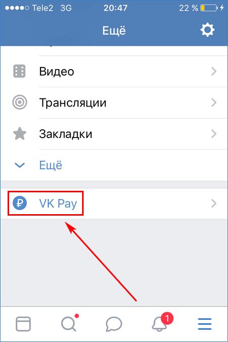 Дополнение VK Pay
