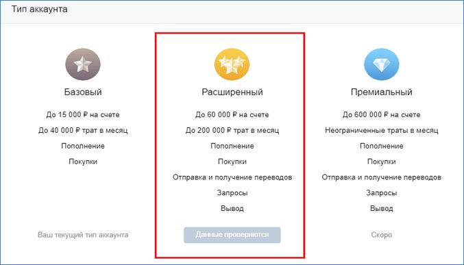 Изменение типа аккаунта в VK Pay