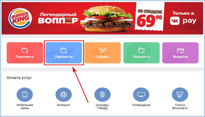 Кнопка денежных переводов ВК Пэй