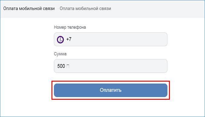 Оплата телефона VK Pay