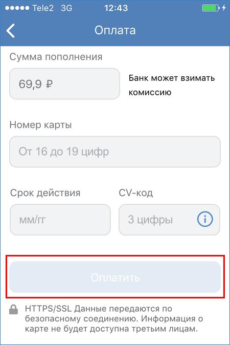 Подтверждение оплаты заказа через ВК Пэй