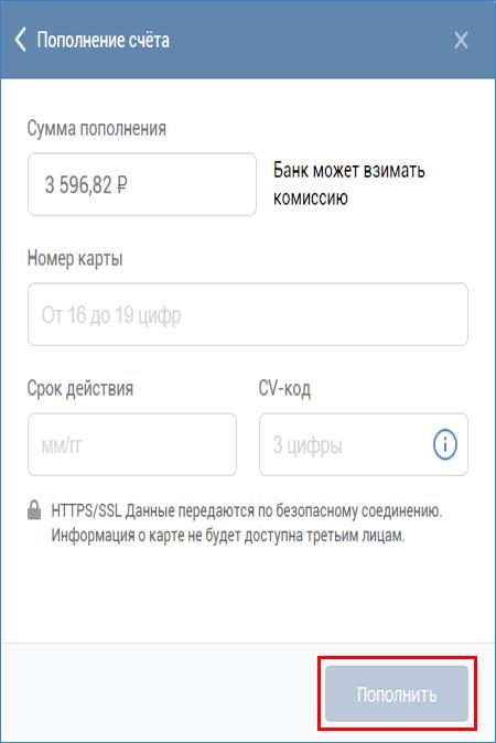 Пополнение карты QIWI из VK Pay