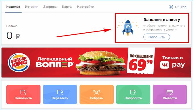 Профиль пользователя VK Pay