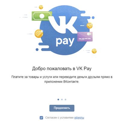 Слайд 1 VK Pay